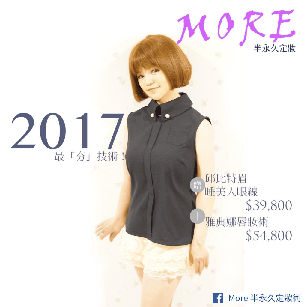 Beauty Wang 王美人藝術工作室 2017 年 Facebook 宣傳