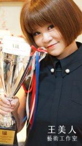 王美人手持獎盃